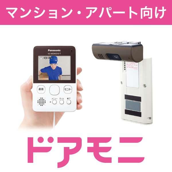 ワイヤレスドアモニター | Panasonic