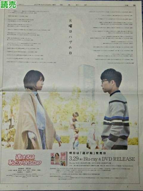 「逃げ恥」全面広告にファン歓喜「全部買ってきた」 ハグの日にDVD PR