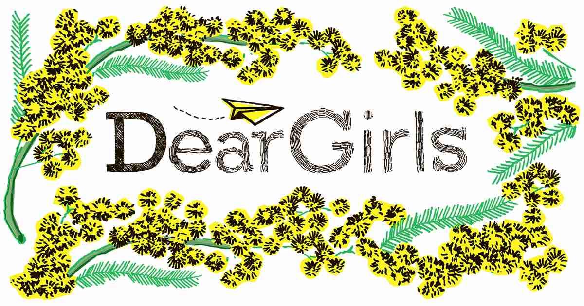 国際女性デー特集「Dear Girls」:朝日新聞デジタル