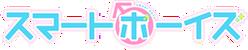 佐野岳が跳び、久保田悠来が爆笑を呼ぶ!?『仮面ライダーガイム』会見レポート | スマートボーイズ