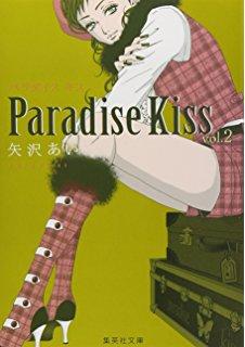 「パラダイス・キス」好きな人!