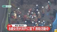 女児が11mの井戸に転落、1時間後に救出 東京・国立