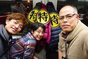 特急を乗り継いで日本縦断の旅!? 田中要次ブログ -BoBA BLoG-