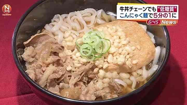 「糖質オフ」の波、牛丼チェーンにも! TBS NEWS