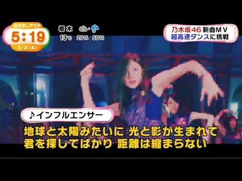 乃木坂46 インフルエンサー MV 超高速ダンス 涙 めざまし - YouTube