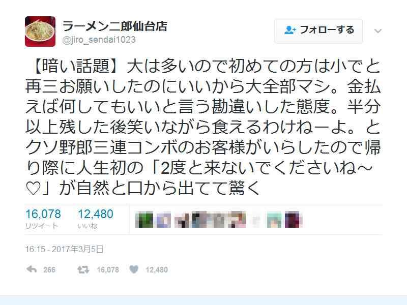 「クソ野郎三連コンボのお客様」ラーメン二郎仙台店の苦言ツイートに賛否