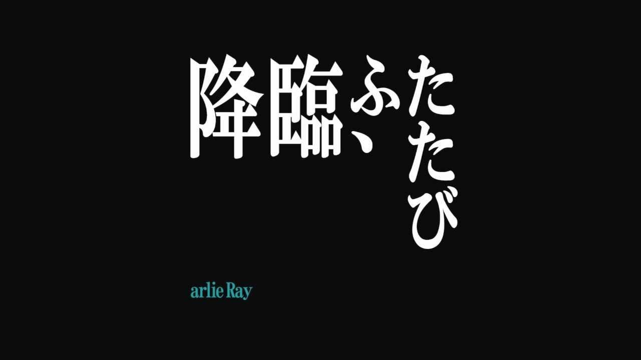 翼をください / arlie Ray - YouTube