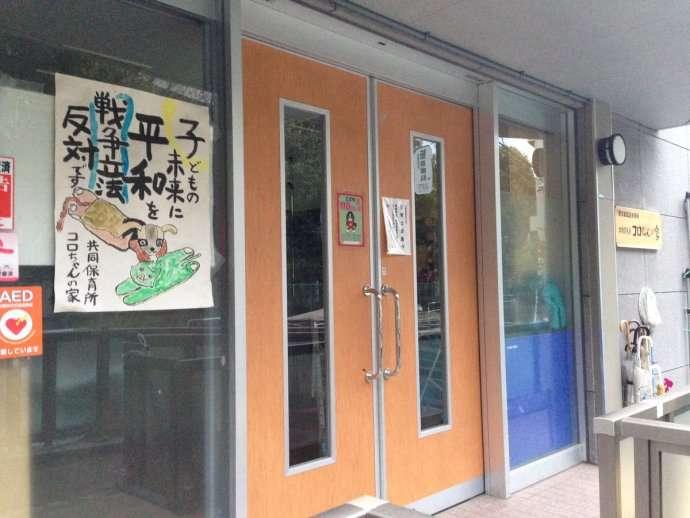第2の森友学園か 安倍晋三首相親友の学校法人に36億円の土地無償譲渡