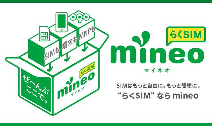 mineoの評判・評価と速度の比較