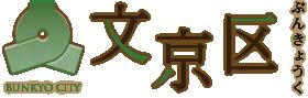 文京区 1.子育て・教育(5件)