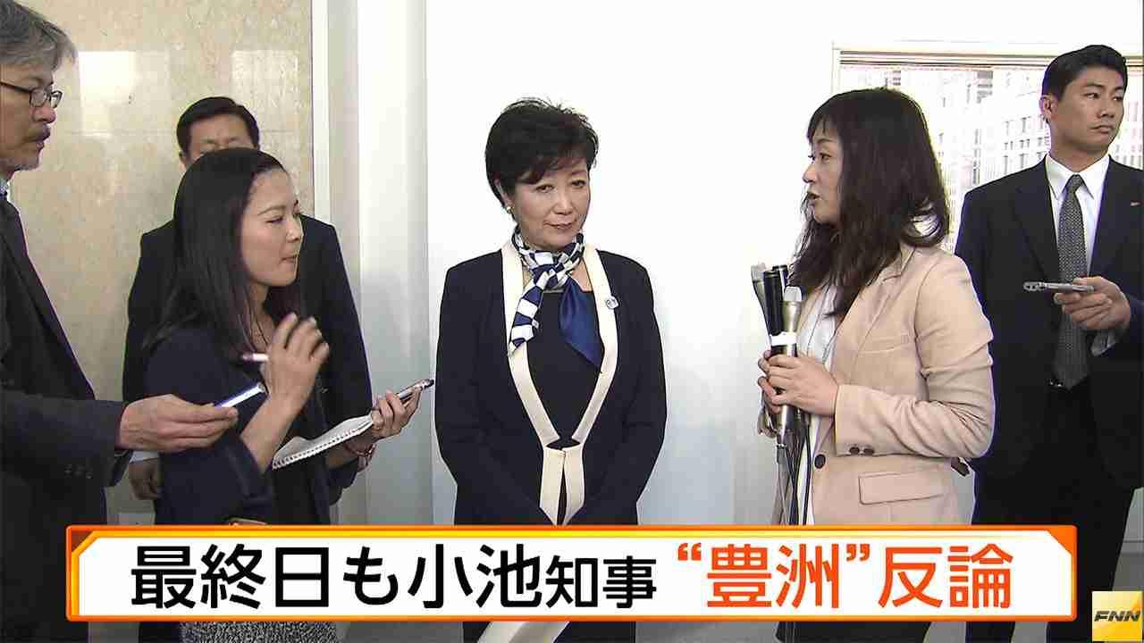 最終日も小池知事「豊洲」反論 (ホウドウキョク) - Yahoo!ニュース