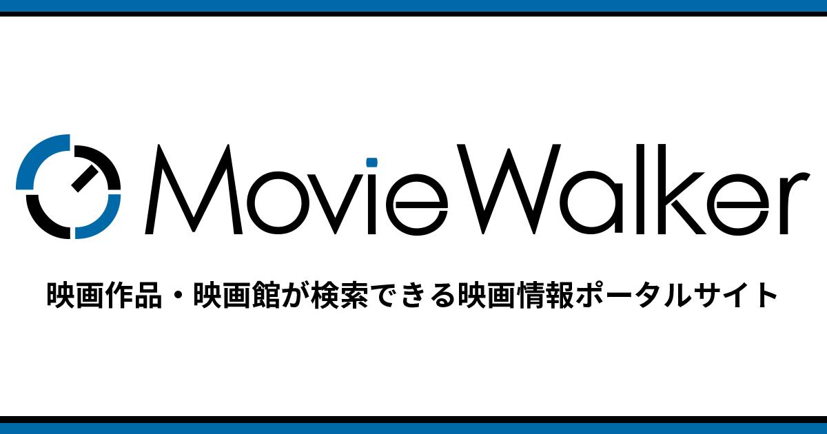 最新日本映画興行成績ランキング | 映画-Movie Walker