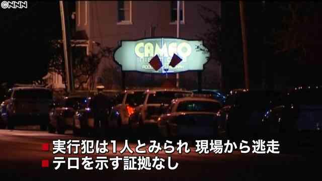 米オハイオ州にあるナイトクラブで何者かが銃を乱射 1人死亡、数人が重体