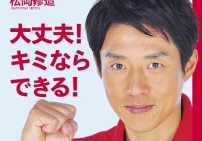松岡修造の長女・恵さんもサクラサク!宝塚音楽学校に40人合格