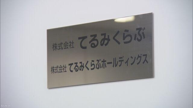 「てるみくらぶ」ツアー参加者帰国 怒りあらわに | NHKニュース