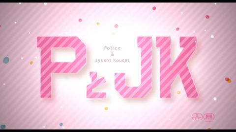【感想・解説】映画「PとJK」これはただのティーン向け恋愛映画じゃない : ナガの映画の果てまで