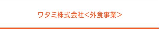 ワタミ株式会社<外食事業> 原産地表示サイト