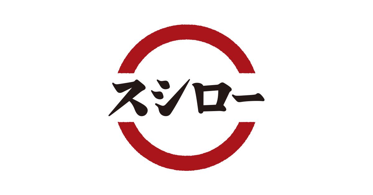 スシローのメニュー   原産地情報   寿司(すし)・回転寿司 スシロー