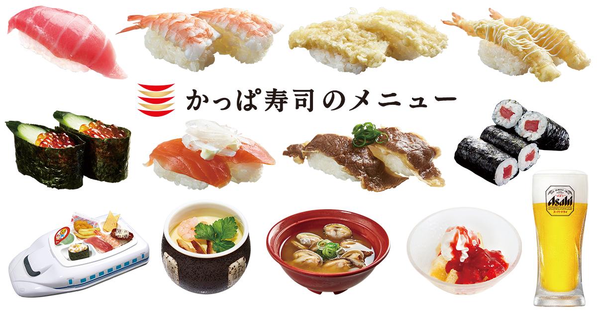 メニュー|かっぱ寿司