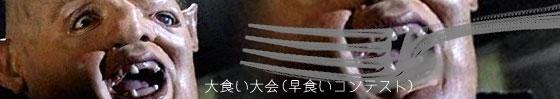 ゴキブリ 大食い大会(早食い大会)|優勝者がまさかの死亡!?原因は食物アレルギー(アナフィラキシーショック)?