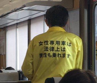 「女性専用車両を廃止しろ」 駅などに液体入り脅迫文