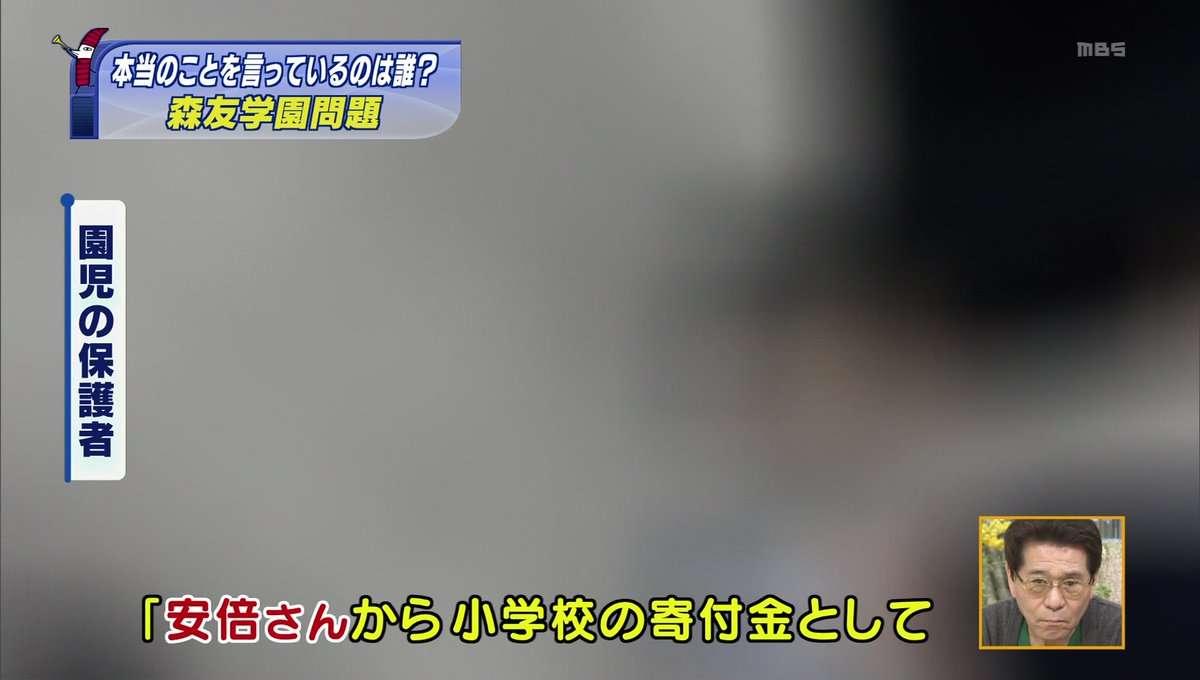 """【森友学園】昭恵夫人""""寄付金""""「全く覚えていない」…籠池氏の証人喚問を行い真偽をただす方針"""