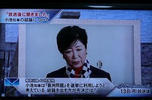 【豊洲移転問題・視聴者質問】「(東京)臨海部の土地は埋め立て、どこも汚染」【プライムニュースSUPER】&、小池都知事の石原氏への酷い仕打ち: テレビにだまされないぞぉⅡ