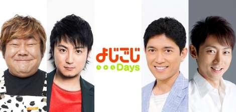 テレ東・夕方に新・生活情報番組 日替わりの男性MCと大橋未歩アナが担当