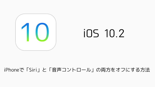 【iOS10.2】iPhoneでSiriと音声コントロールの両方をオフにする方法     楽しくiPhoneライフ!SBAPP