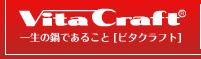 人気の多層鍋、ビタクラフト ウルトラ|VitaCraft