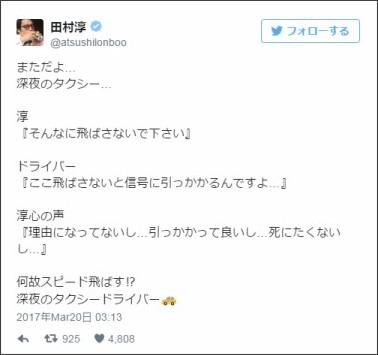 ロンブー田村淳、タクシー乗車で命の危機「そんなに飛ばさないで」「死にたくない」