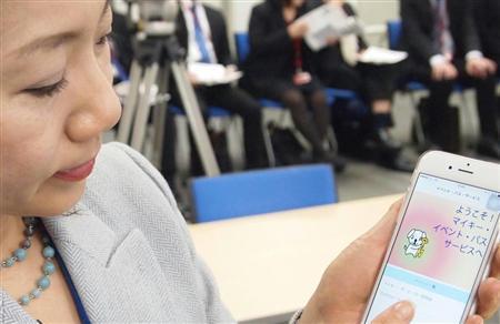 マイナンバー iPhoneも対応へ 東京五輪などスマホだけで入場可能