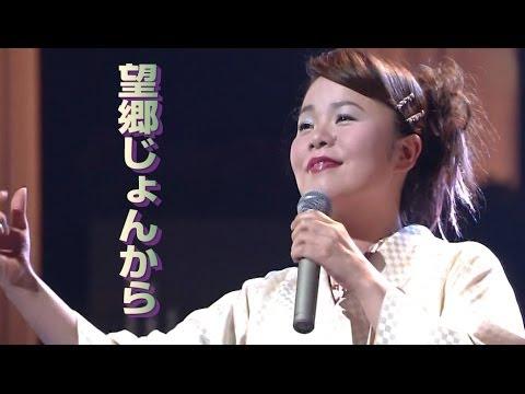 島津亜矢 ★望郷じょんから - YouTube