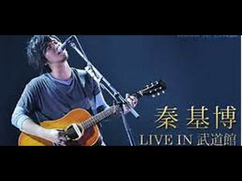 Motohiro Hata 秦基博 カブトムシ - YouTube