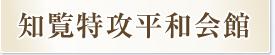 穴澤利夫(あなざわとしお)大尉/知覧特攻平和会館