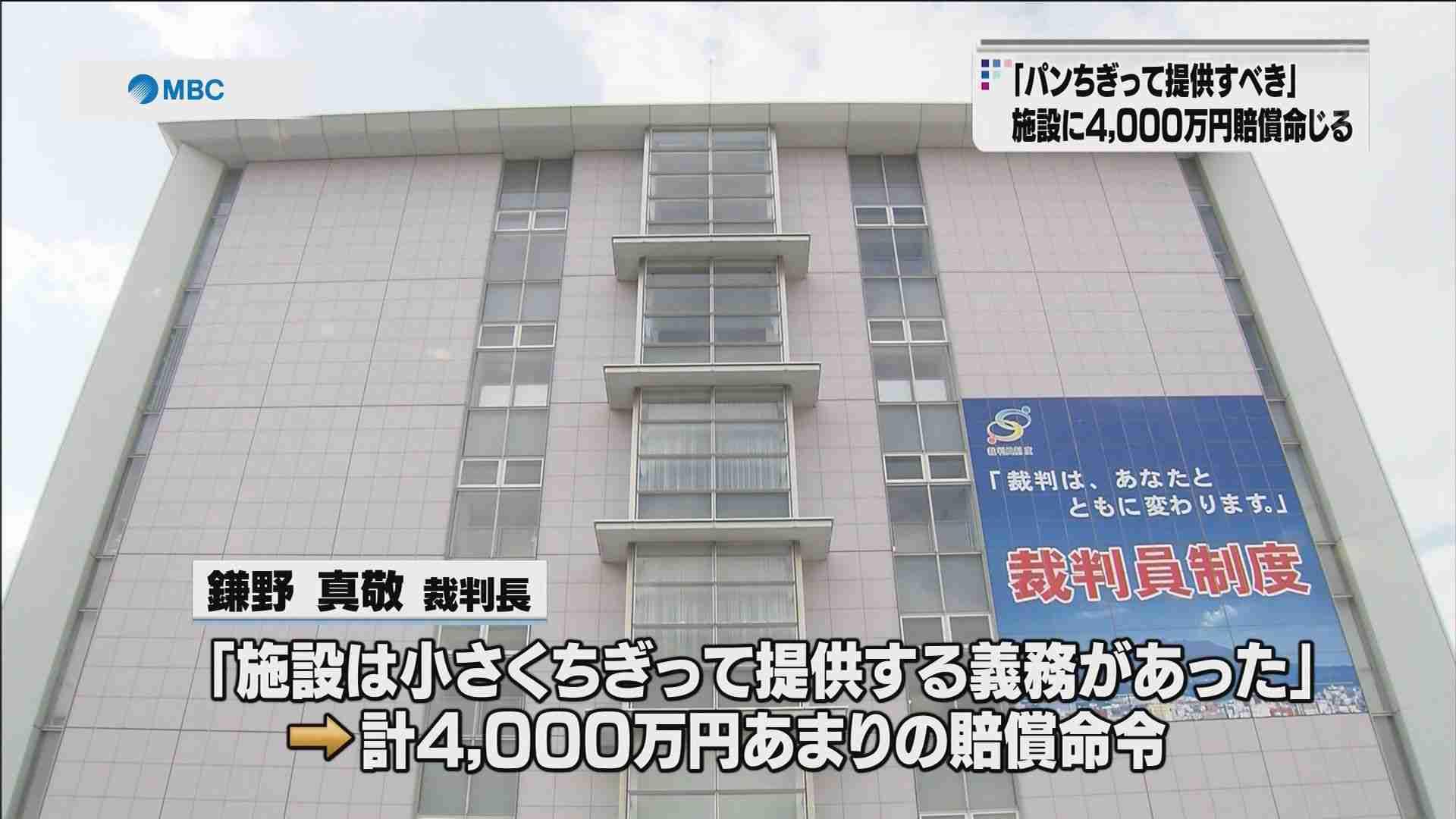 MBCニュース | 「パンちぎって提供すべき」介護老人施設に約4000万円賠償判決