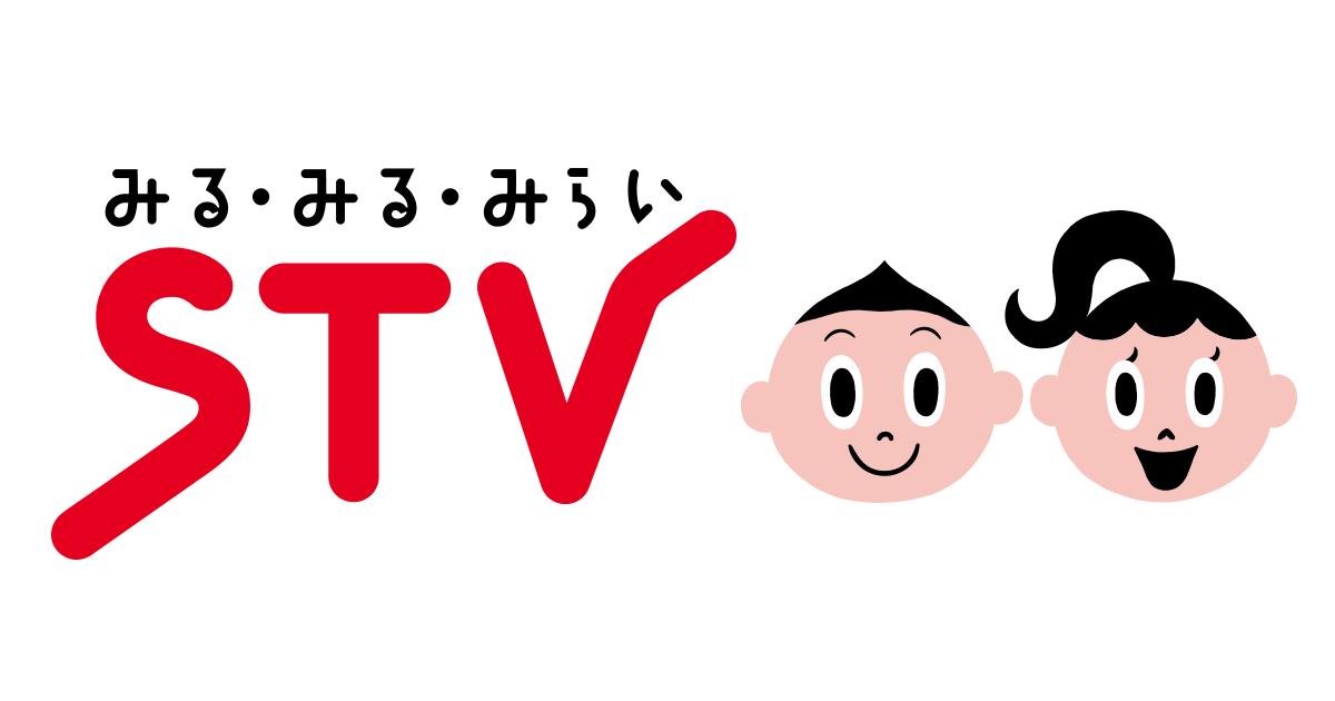 函館 | ライブカメラ | STV