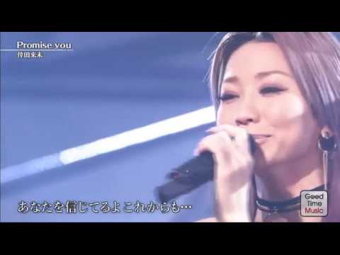 [SD/テレビ初披露] 倖田來未/Promise You & Ultraviolet - YouTube
