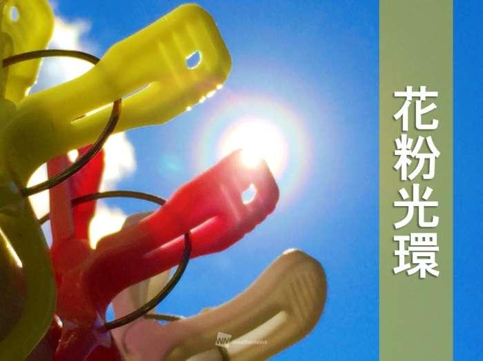 【要注意!】3/16 美しきデスリング『花粉光環』が都内で観測される