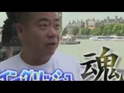 出川 はじめてのおつかい 第二弾 in ロンドン - YouTube