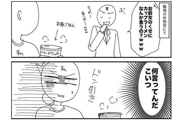 「女のくせにカップラーメンなんか食うの?」とヌーハラ超えの発言をされた実録漫画がネットで話題