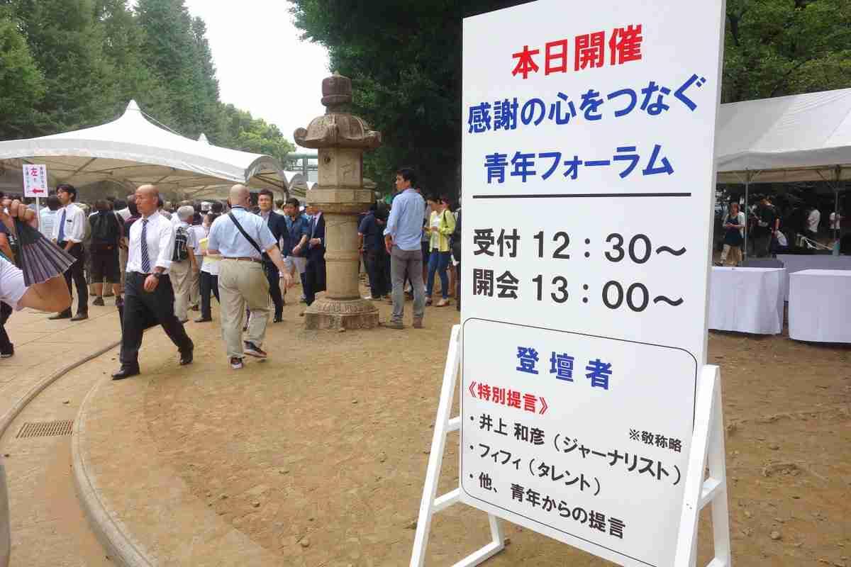 【何者?】エジプト人タレントのフィフィが日本会議系のイベントに参加→ツイッターで指摘をされると即ブロック! – ゆるねとにゅーす