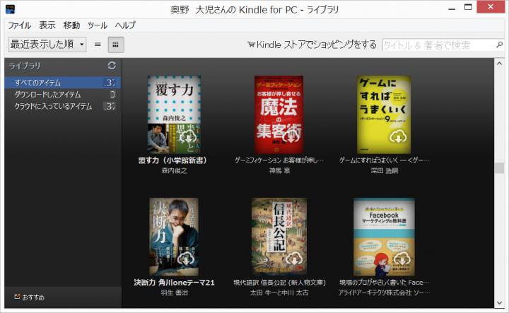 Kindleのライブラリに表示させたくない電子書籍を削除する方法   明日やります