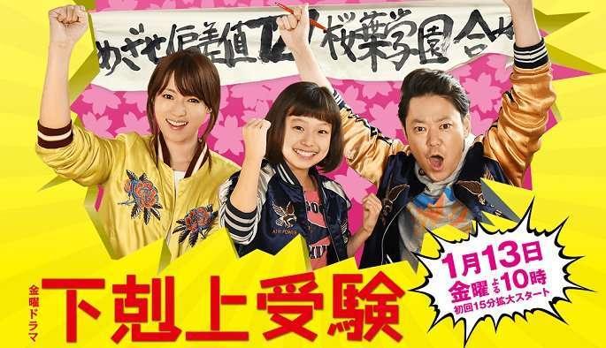 深田恭子「下剋上受験」が5%の壮絶爆死!ありえない展開に視聴者がキレた!?