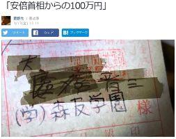 【森友学園】「安倍首相から100万円」 決定的証拠きたああああああああああああああああ!!! | 保守速報