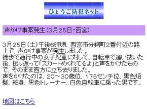 痛いニュース(ノ∀`) : 【兵庫】 「スカートめくれてるよ」 自転車に乗った男が女児に声かけ → 通報される - ライブドアブログ