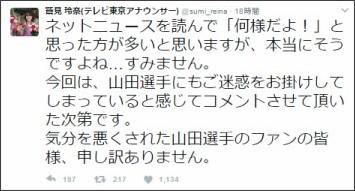 テレ東鷲見玲奈アナ、ヤクルト山田哲人ファン気遣い謝罪