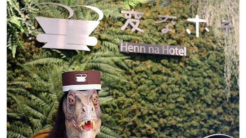 HIS、「変なホテル」100軒体制目指す大胆戦略 | レジャー・観光・ホテル | 東洋経済オンライン | 経済ニュースの新基準