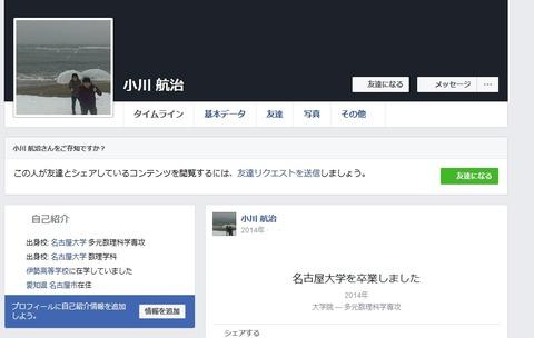 【画像】小川航治容疑者(教員)、14歳少女を強姦しようとする (facebook、顔写真) : はじ速 2chまとめ