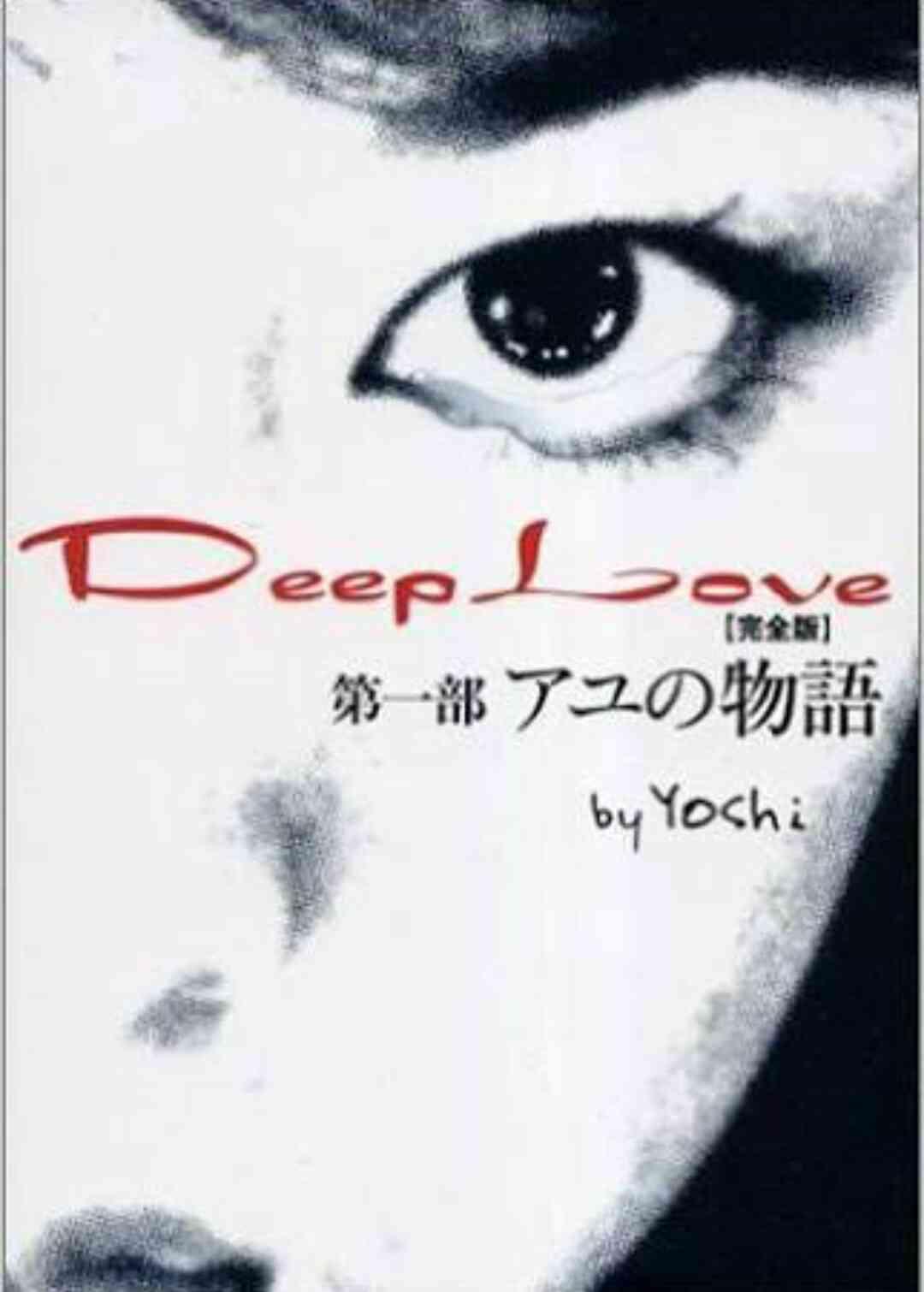『Deep Love』読んだことある人!